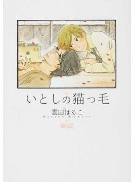 いとしの猫っ毛(シトロンコミックス)