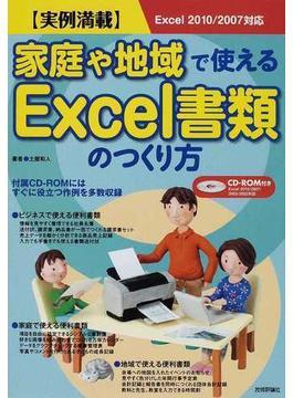 家庭や地域で使えるExcel書類のつくり方 実例満載
