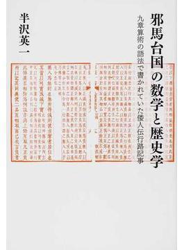 邪馬台国の数学と歴史学 九章算術の語法で書かれていた倭人伝行路記事