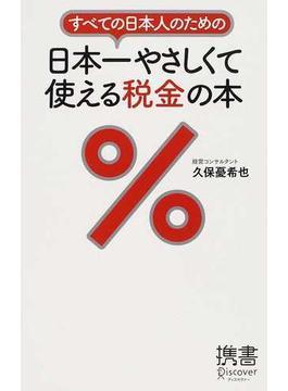 すべての日本人のための日本一やさしくて使える税金の本(ディスカヴァー携書)