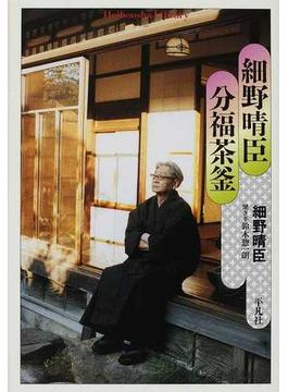 細野晴臣分福茶釜(平凡社ライブラリー)
