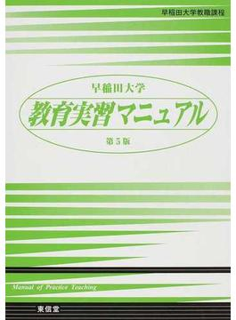 早稲田大学教育実習マニュアル 早稲田大学教職課程 第5版