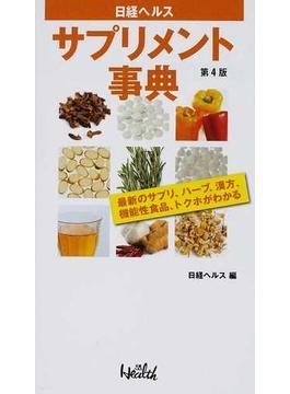 日経ヘルスサプリメント事典 最新のサプリ、ハーブ、漢方、機能性食品、トクホがわかる 2011第4版