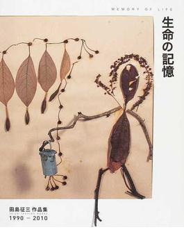 生命の記憶 田島征三作品集1990−2010