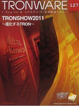 TRONWARE T−Engine & ユビキタスID技術情報マガジン VOL.127 TRONSHOW2011〜進化するTRON〜