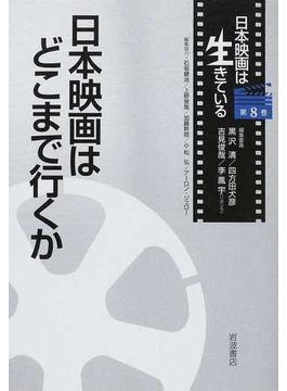 日本映画は生きている 第8巻 日本映画はどこまで行くか