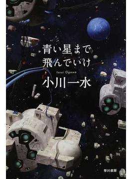 青い星まで飛んでいけ(ハヤカワ文庫 JA)
