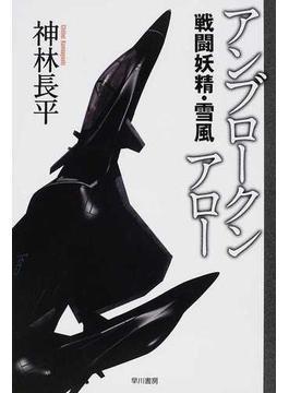 アンブロークンアロー(ハヤカワ文庫 JA)