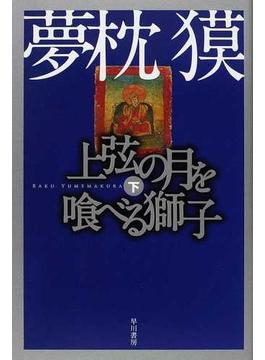 上弦の月を喰べる獅子 下(ハヤカワ文庫 JA)