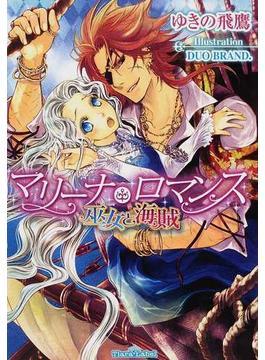 マリーナ・ロマンス 巫女と海賊(ティアラ文庫)