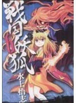 戦国妖狐 6(BLADE COMICS(ブレイドコミックス))