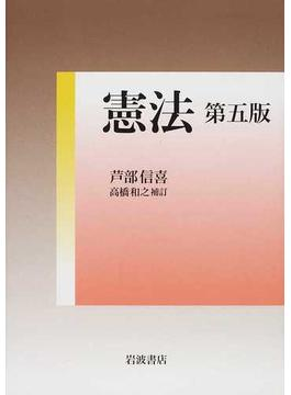 憲法 第5版