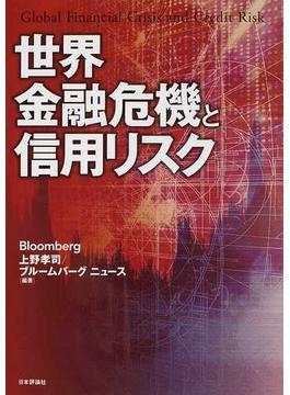 世界金融危機と信用リスク