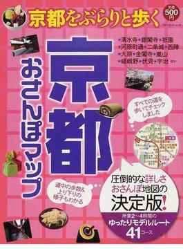 京都おさんぽマップ 2011