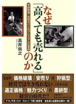 なぜ「高くても売れる」のか 平田牧場・吉田カバンのプレミアム仕事術