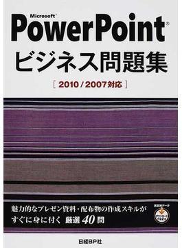 Microsoft PowerPointビジネス問題集