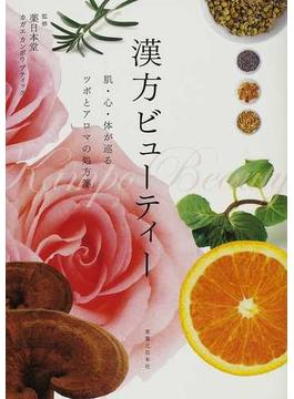 漢方ビューティー 肌・心・体が巡るツボとアロマの処方箋