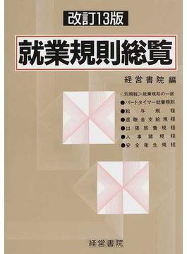 就業規則総覧 改訂13版