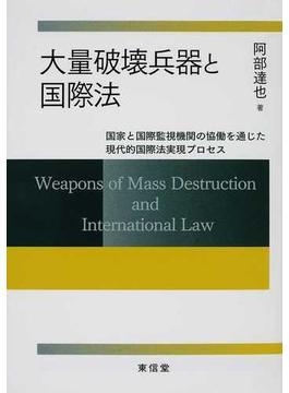 大量破壊兵器と国際法 国家と国際監視機関の協働を通じた現代的国際法実現プロセス