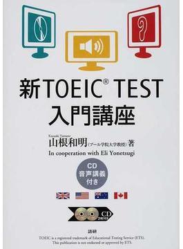 新TOEIC TEST入門講座
