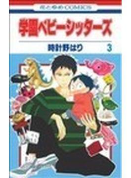 学園ベビーシッターズ 3 (花とゆめCOMICS)(花とゆめコミックス)