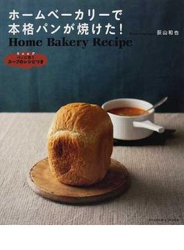 ホームベーカリーで本格パンが焼けた! パンに合うスープのレシピつき