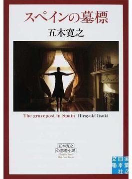 スペインの墓標 五木寛之の恋愛小説(実業之日本社文庫)