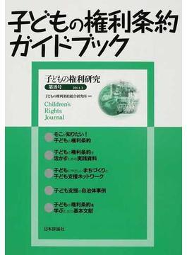 子どもの権利研究 第18号 子どもの権利条約ガイドブック