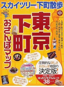 東京下町おさんぽマップ 2011