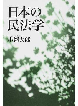日本の民法学