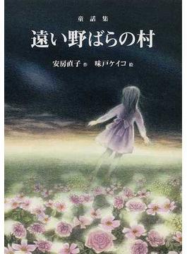 遠い野ばらの村 童話集 「初雪のふる日」「海の館のひらめ」ほか(偕成社文庫)