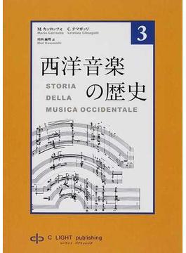 西洋音楽の歴史 第3巻 ロマン派から電子音楽まで