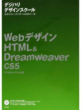 WebデザインHTML&Dreamweaver〈CS5〉 基礎からしっかり学べる信頼の一冊
