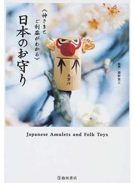 日本のお守り 神さまとご利益がわかる