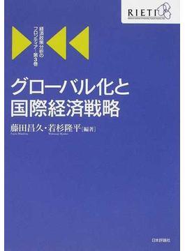 経済政策分析のフロンティア 第3巻 グローバル化と国際経済戦略