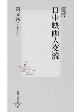 証言日中映画人交流(集英社新書)