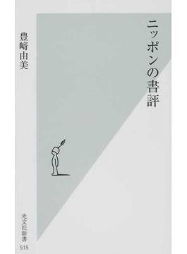ニッポンの書評(光文社新書)
