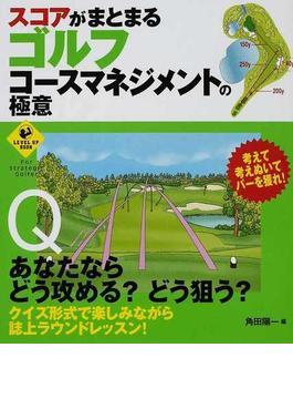 スコアがまとまるゴルフコースマネジメントの極意(LEVEL UP BOOK)