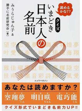 いまどき日本人の名前 読めるかな!? クイズ