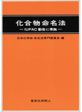化合物命名法 IUPAC勧告に準拠