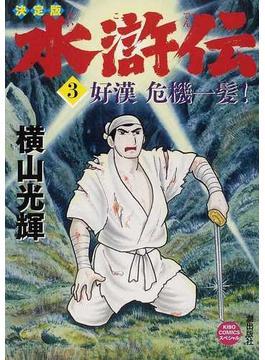 水滸伝 3 決定版 (KIBO COMICSスペシャル)