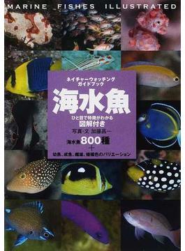 海水魚 ひと目で特徴がわかる図解付き 海水魚800種+幼魚、成魚、雌雄、婚姻色のバリエーション