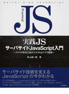 実践JSサーバサイドJavaScript入門 クラウド時代に向けてのWebアプリ開発