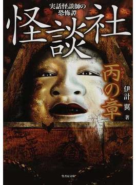 怪談社 実話怪談師の恐怖譚 丙の章(竹書房文庫)
