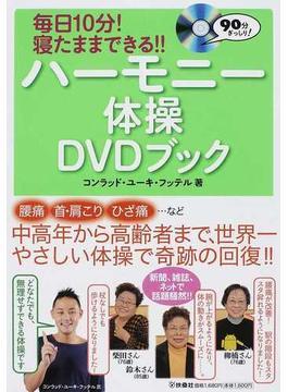 ハーモニー体操DVDブック 毎日10分!寝たままできる!!