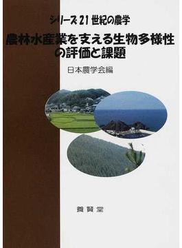 農林水産業を支える生物多様性の評価と課題