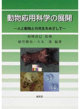 動物応用科学の展開 人と動物との共生をめざして