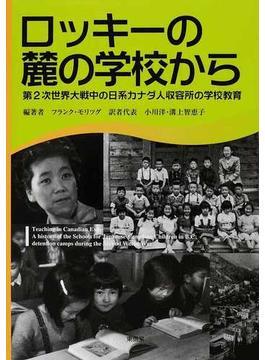 ロッキーの麓の学校から 第2次世界大戦中の日系カナダ人収容所の学校教育