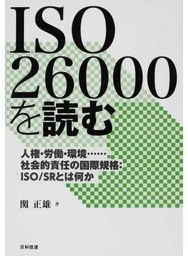 ISO 26000を読む 人権・労働・環境…。社会的責任の国際規格:ISO/SRとは何か