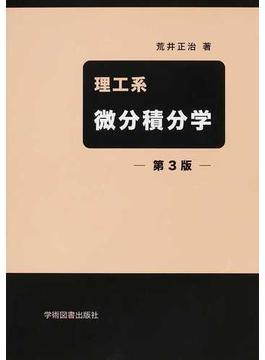 理工系微分積分学 第3版